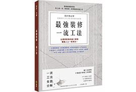 新書介紹:最強裝修一流工法 設計師必學,圖面到工地之間最詳細的指導書