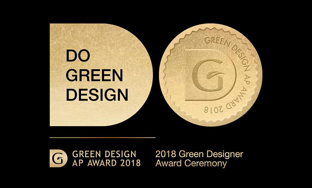 2018綠設計師授證典禮 就在今天!